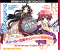 """ Dantalian-no Shoka"" and ""R-15"" TV anime adaptation celebrating campaign on BOOK WALKER"